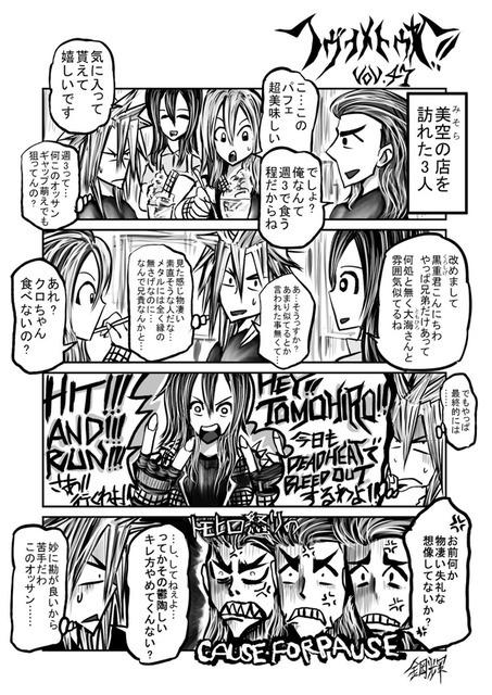 ヘヴィメトゥれ!Vol.47