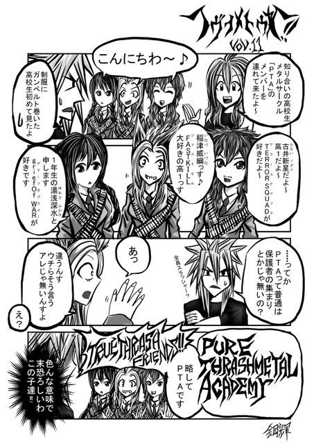 ヘヴィメトゥれ!Vol.11