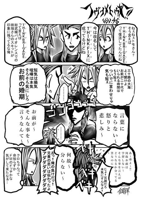 ヘヴィメトゥれ!Vol.46