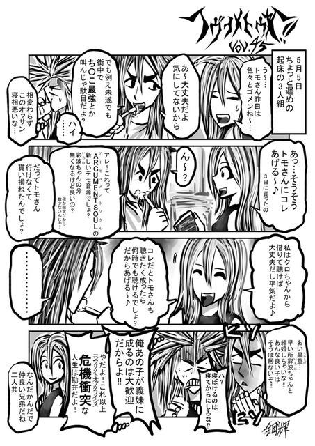 ヘヴィメトゥれ!Vol.45