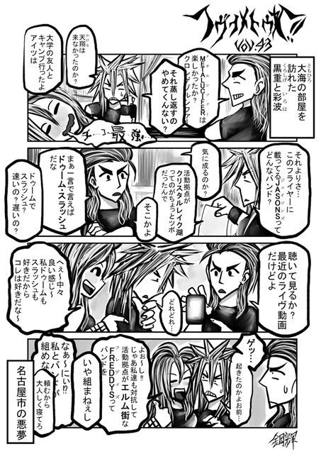 ヘヴィメトゥれ!Vol.43