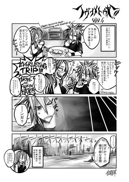 ヘヴィメトゥれ!Vol.06