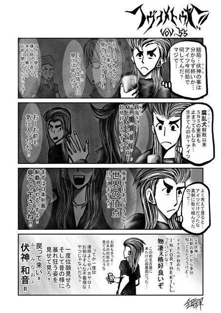 ヘヴィメトゥれ!Vol.55