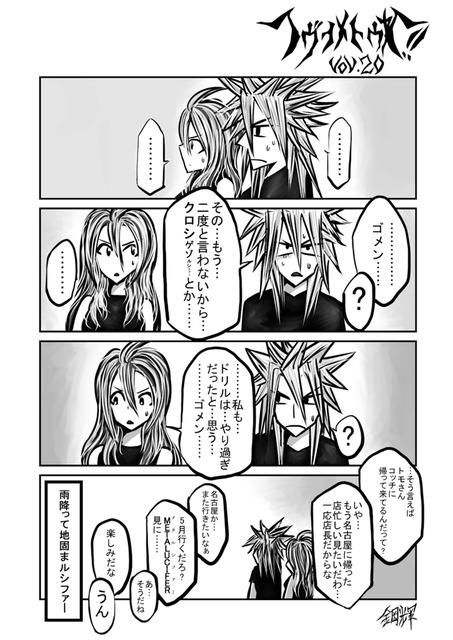 ヘヴィメトゥれ!Vol.20