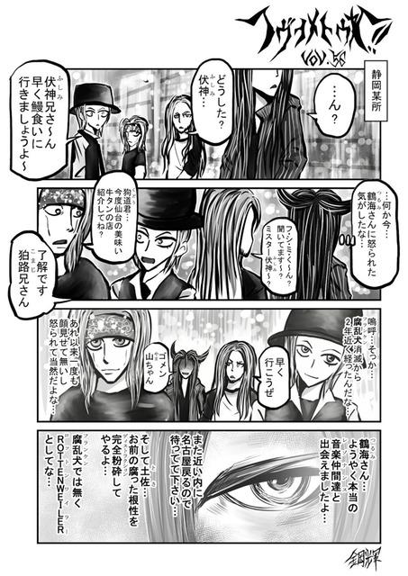 ヘヴィメトゥれ!Vol.56