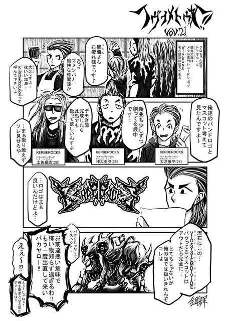 ヘヴィメトゥれ!Vol.21