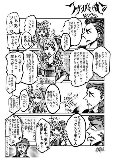 ヘヴィメトゥれ!Vol.22