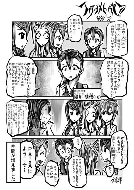 ヘヴィメトゥれ!Vol.59