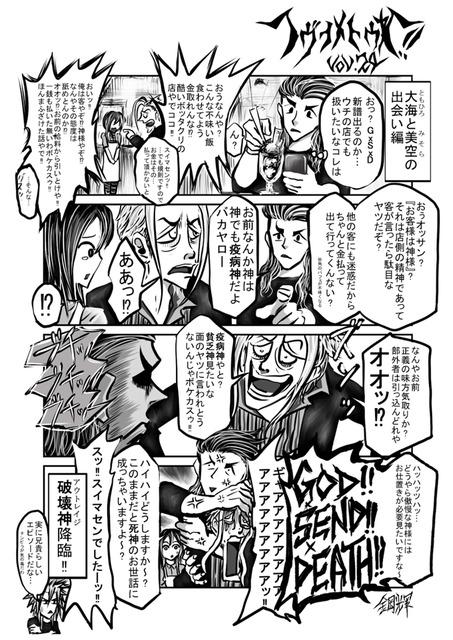 ヘヴィメトゥれ!Vol.24