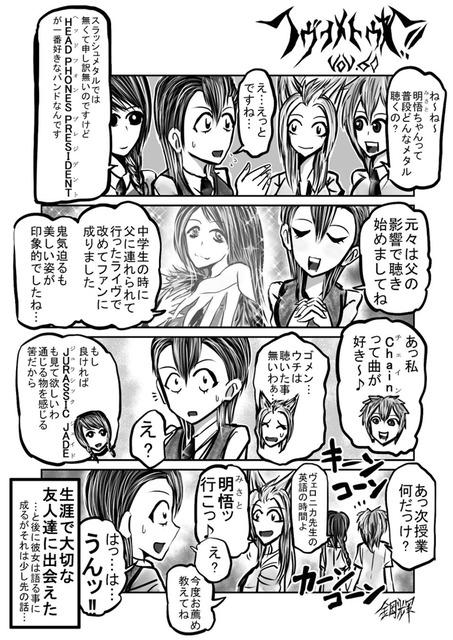 ヘヴィメトゥれ!Vol.60