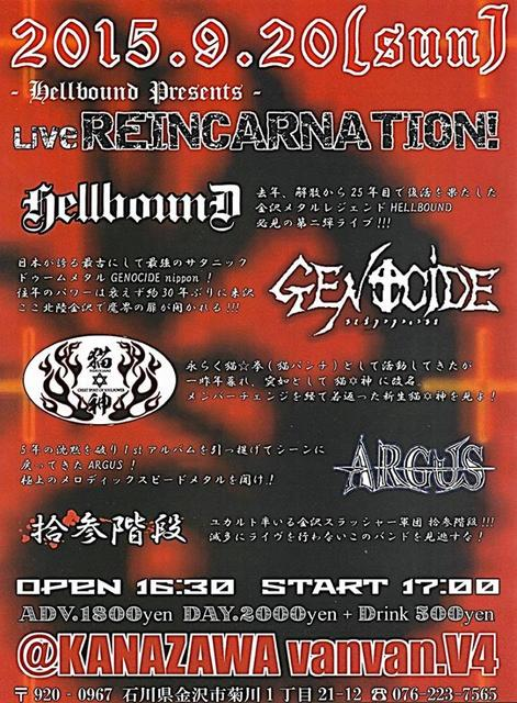 まさかまさかの金沢での再結成ライブ。