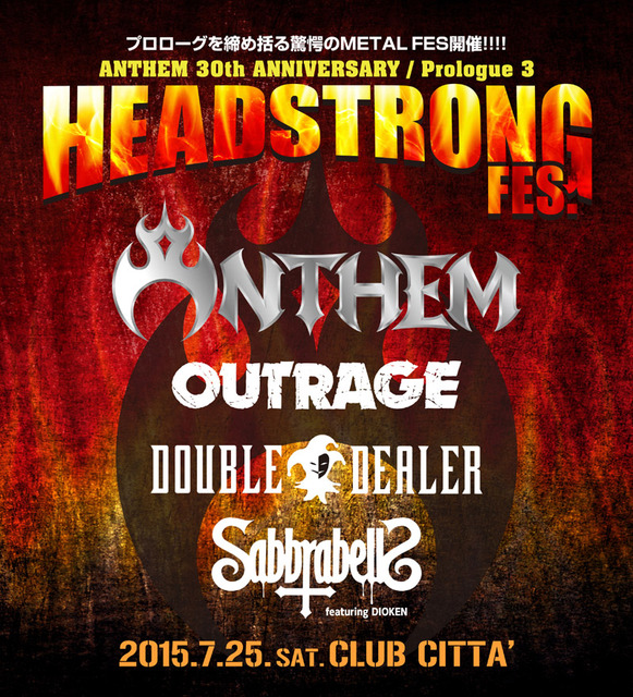 HEADSTRONG FES