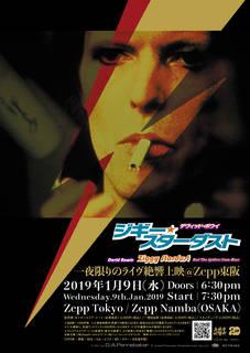デヴィッド・ボウイのライヴ・フィルム『ジギー・スターダスト』が一夜限定でライヴハウス上映