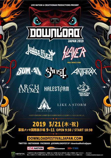 DOWNLOAD JAPAN 2019 最終ラインナップ発表! | Download Festival Japan (9690)