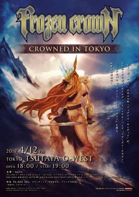「CROWNED IN TOKYO」フライヤー・デザイン