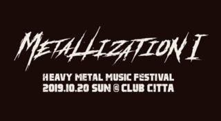 『METALLIZATION I』第2弾ラインナップ発表