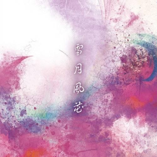LEOPARDEATH / 雪月風花