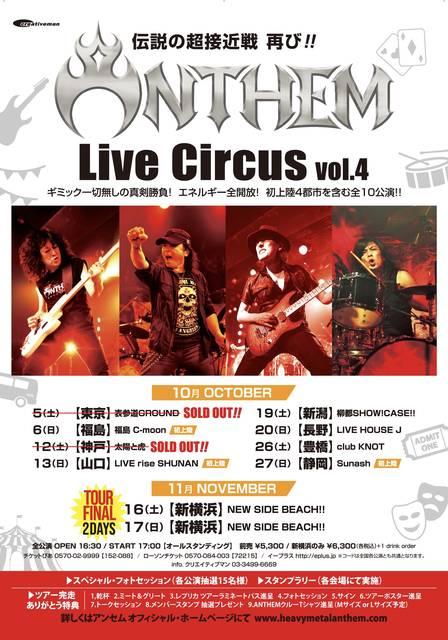 ANTHEM -Live Circus vol.4-