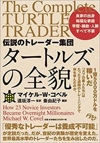 マイケル・W・コベル著 秦由紀子翻訳