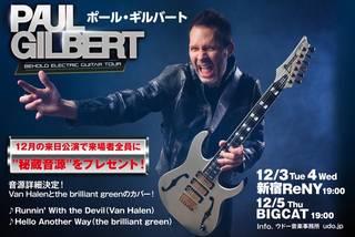 ポール・ギルバート、来場者プレゼントの秘蔵音源はVan Halenとthe brilliant greenのカバーの2曲