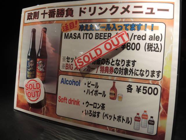 ビール完売しました!
