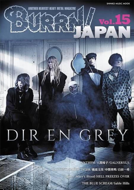 BURRN!JAPAN Vol.15は9月24日発売