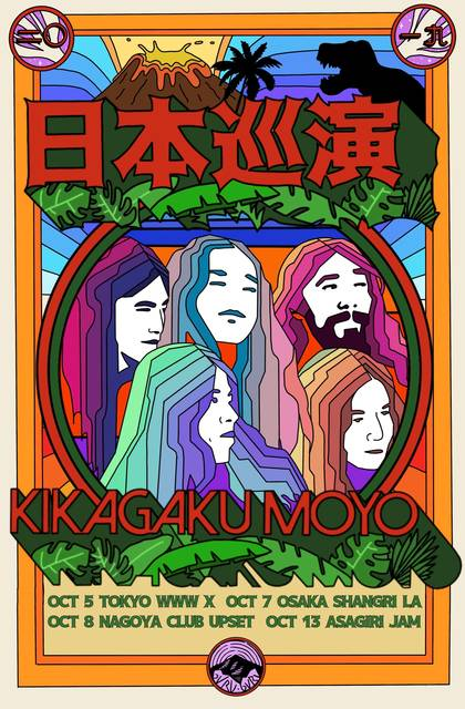 『KIKAGAKU MOYO JAPAN TOUR 2...