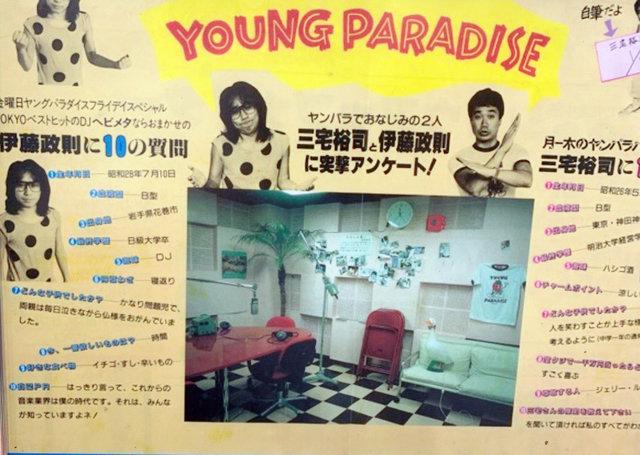1984年当時、ニッポン放送が作ったポスター。三宅裕司...