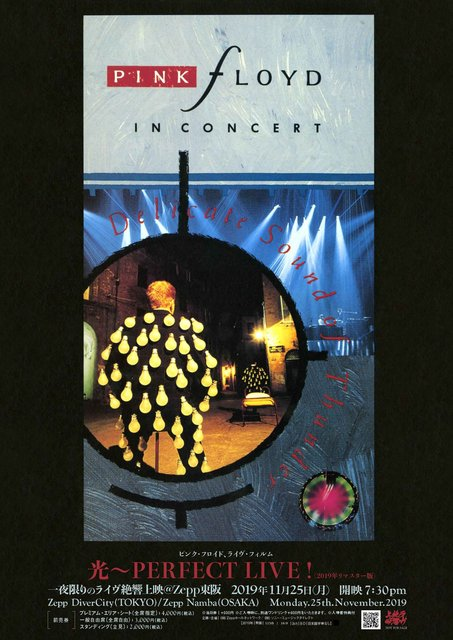 ピンク・フロイド、'88年のライヴ・フィルム『光〜PE...