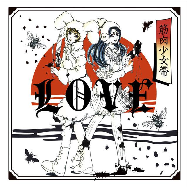 筋肉少女帯 / LOVE