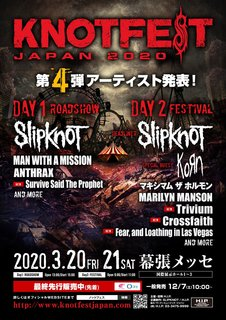 KNOTFEST JAPAN 2020 第4弾アーティスト発表!