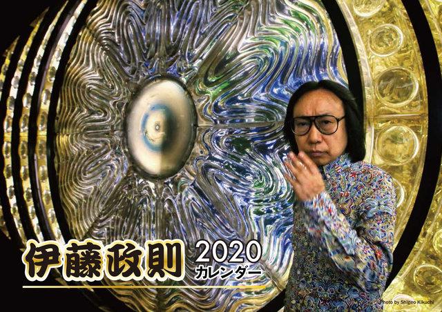 伊藤政則2020カレンダーはこちら。