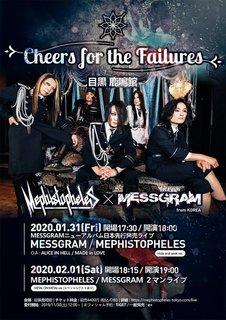韓国からMESSGRAMが来日!MEPHISTOPHELESと東京でライブ!