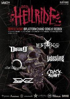 韓国ソウルでメタル・イベントHELLRIDE 2019開催!