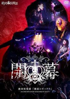 見事ソールドアウトとなったガールズバンド絶対倶楽部の3rd ワンマン「開幕のゼックラ」 LIVE DVDが発売