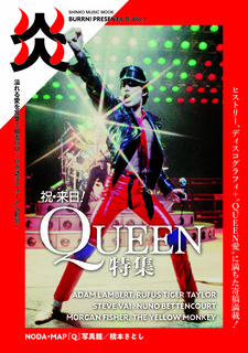 "溢れる愛を言葉で綴るHM/HR誌再創刊!第1号は""祝・来日""QUEEN大特集!!「BURRN! PRESENTS 炎 Vol.1」"