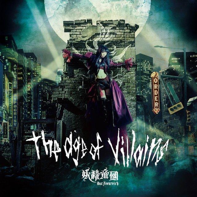妖精帝國「the age of villains」