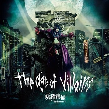 妖精帝國 「the age of villains」