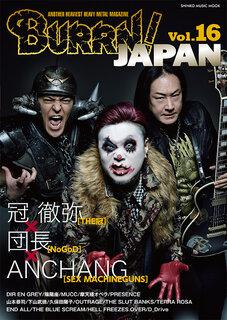 ANCHANG、冠 徹弥、団長による究極の鋼鉄三者会談!BURRN!JAPAN Vol.16は7月2日発売