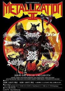 日本人による日本人のヘヴィメタルの祭典『Metallization Ⅱ』が開催決定!!