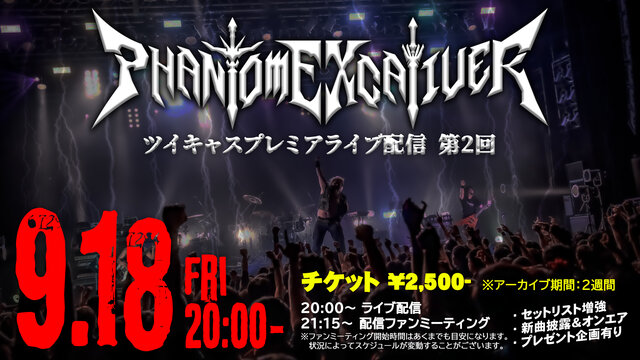 Phantom Excaliver 配信ライブ