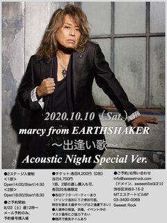 Marcy from EARTHSHAKERによる『Marcy ~ 出逢い歌 ~ ~ アコースティック・ナイト Special version~』が開催決定!