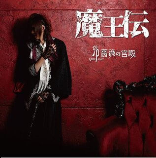 国産シンフォニック・パワー・メタル・バンド薔薇の宮殿がニュー・アルバムをリリース