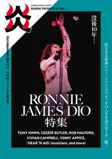 ロニー・ジェイムズ・ディオ大特集!BURRN!Presents 炎 Vol.2
