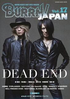 表紙・巻頭にはDEAD END、メンバー個別インタビューに加えギタリスト足立祐二企画も!BURRN!JAPAN Vol.17は11月30日発売