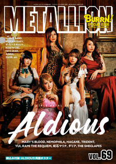 ALDIOUSを筆頭に盛沢山のガールズ・メタル特集号 第10弾!METALLION Vol.69は11月30日発売