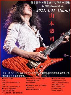 山本恭司、イベント「山本恭司 ~弾き語り・弾きまくりギター三昧~」を来年1月に開催