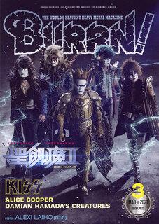地球デビュー35周年記念!世紀魔Ⅱ全構成員の個別独占インタビューを掲載したBURRN! 2021年3月号は2月5日発売