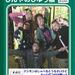 しんやのじゆう帳 #6〜ナシモンはしゃべるとうるさいけどメール打つのは遅いよ - METALLIZATION.JP