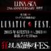 ARTISTS LINE UP   LUNATIC FEST. OFFICIAL WEBSITE
